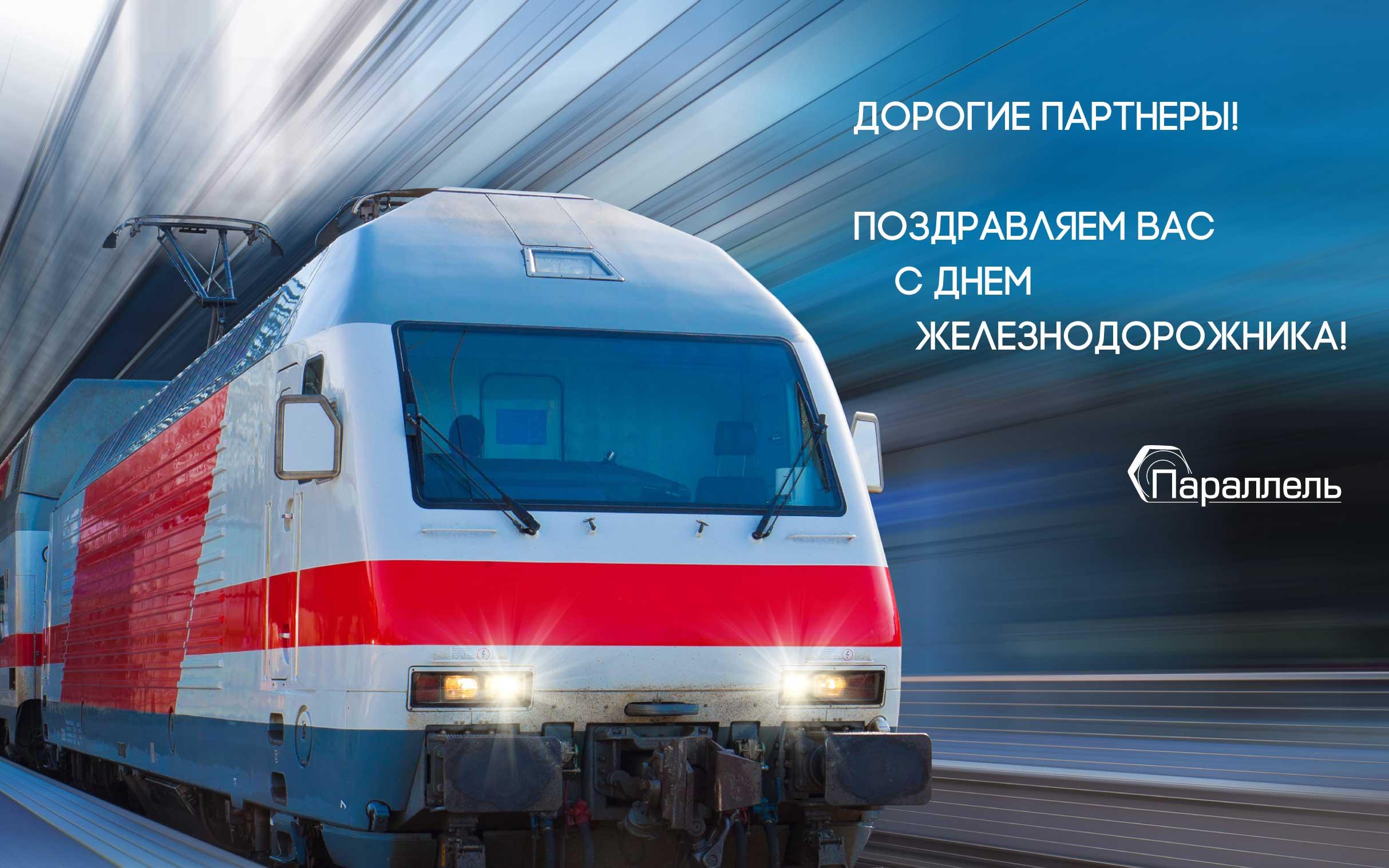 Поздравления от глав с днем железнодорожника 60